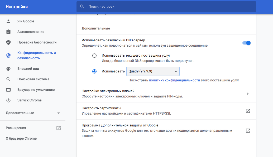 Как включить DNS-over-HTTPS в Google Chrome