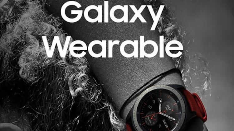 Galaxy Wearable